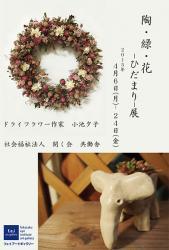 陶・緑・花 -ひだまり-展DM