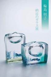 輪島明子 ガラス展