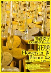 Flowers 13/田嶋悦子/2013年/兵庫陶芸美術館蔵 ガラスパーツ制作:上前功夫 撮影:斎城 卓