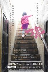 八木橋スミコ写真展「環」フライヤー