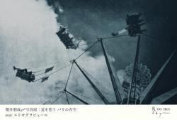 櫻井朋成「夏を想う パリの空」
