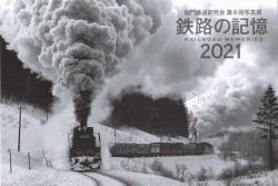 鉄路の記憶2021