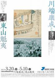 川端康成と東山魁夷―巨匠が愛した美の世界―  ポスター画像