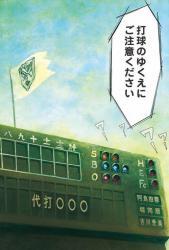 野球女子ユニット「代打〇〇〇」第一回戦~打球のゆくえにご注意ください~