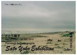 12satou_e.jpg
