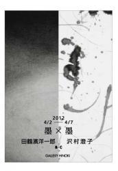 12sumisumi-e.jpg