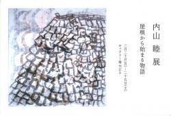 12uchiyama.jpg
