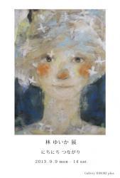 13hayashiyuika.jpg