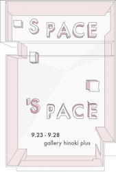 13spacespace.jpeg