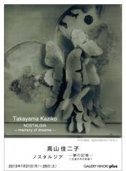 13takayama.jpg