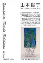 13yamamoto.jpg
