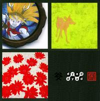 Nunoya Fumiaki Exhibition vol.1
