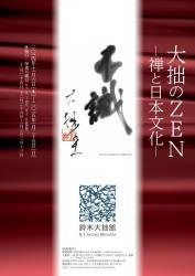 企画展「大拙のZEN-禅と日本文化-」