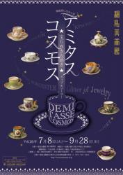 陶磁器に出会うVII デミタス コスモス ―宝石のきらめき★カップ&ソーサー―