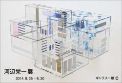 14kawabeeiichi.jpg