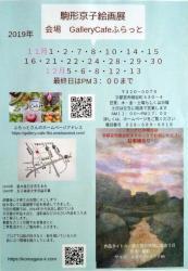 駒形京子絵画展