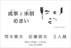 15araki_kondou.jpg