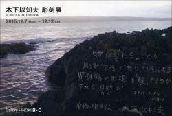15kinoshitaichio.jpg