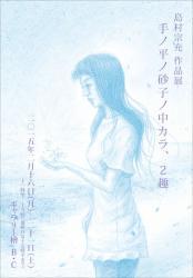 15shimamuramunemitsu.jpg