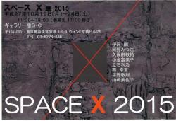 15space-x.jpg