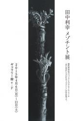 15tanakatoshiyuki.jpg