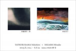 15tatsuruhama_higashi.jpg