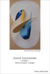 15yanagisawakazue.jpg