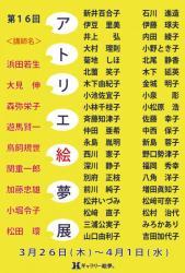 16回アトリエ絵夢展DMカット.jpg
