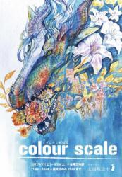イグレオン初個展 color scale