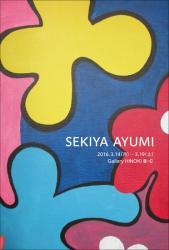 16sekiyaayumi.jpg