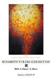 18minamotoyukikoten.jpg