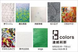 19.8_colors.jpg