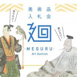 美術品入札会 廻-MEGURU- vol.2
