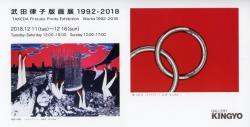 1992-2018_.jpg