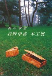 森の木霊吉野崇裕木工展 (松屋銀座 1993/9/8~9/13)-R