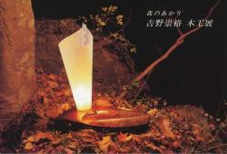 森のあかり吉野崇裕木工展 (西武百貨店かつしん店 1995/1/18~1/30)-R