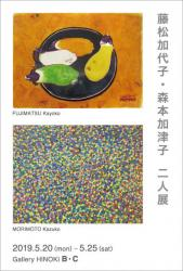 19fujimatsu_morimototen2019.jpg