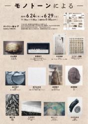19monotone_niyoru.jpg