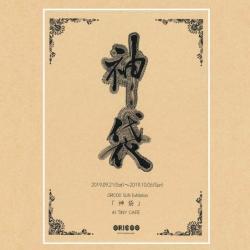 ORICOOSUN Exhibition〝紙袋〟