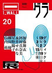 1wall_20G-01.jpg