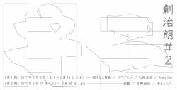 2周年展DMおもて_入稿用.png