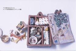 Lego-go-Box田辺京子展 (ギャルリーワッツ 2003/11/10~11/15)-R