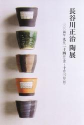 長谷川正治作陶展 (器ギャラリーハセガワ 2004/9/24~10/3)-R