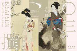 美術品展示販売会「美祭 撰」vol.03