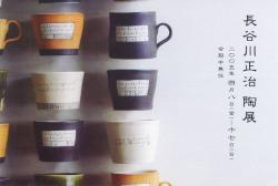 長谷川正治陶展 (ゆこもり 2005/4/8~4/17)-R