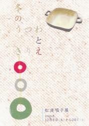 冬のうつわときりえ (器ギャラリーハセガワ 2005/11/8~11/20)-R