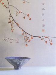 長谷川正治展 (MA-YU 2005/11/12~11/27)-R