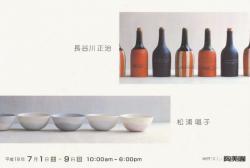 長谷川正治 松浦唱子2人展 (陶美園 2006/7/1~7/9)-R