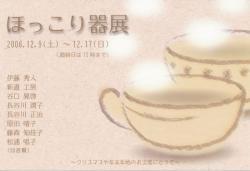 ほっこり器展 (ギャラリー元浜 2006/12/9~12/17)-R