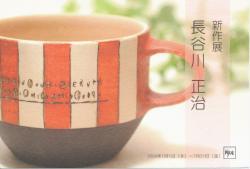 長谷川正治新作展 (陶楽 2009/7/1~7/31)-R